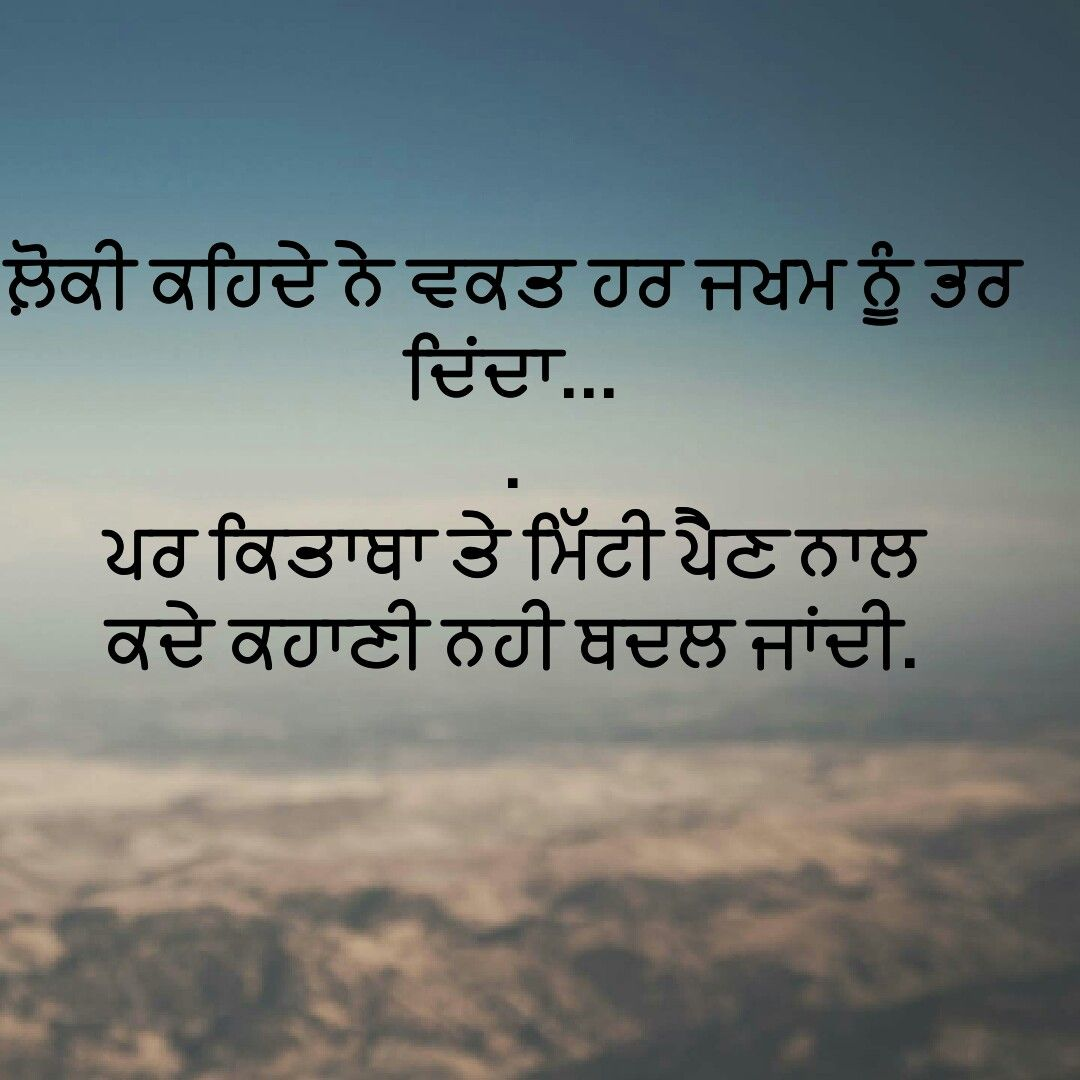 Pin By Manpreet Kaur On Soulful Punjabi