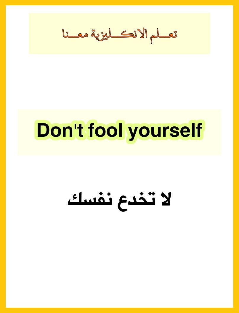 لا تخدع نفسك English Words English Phrases Learn English Words