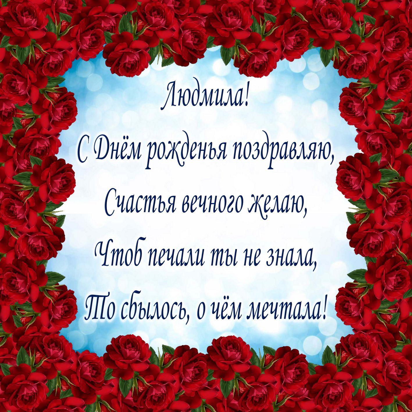 Поздравления с днем рождения с именами людмила