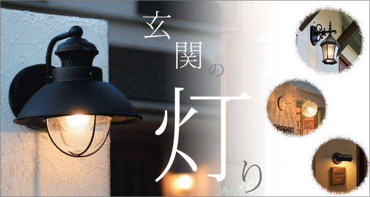 玄関照明 外灯 照明 ガーデンライト ランプ 門灯 センサーなし