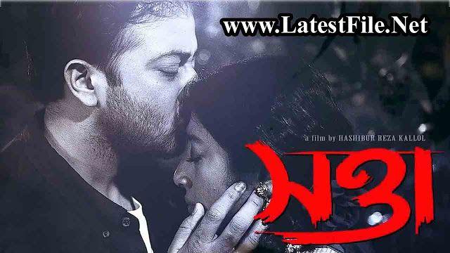 Download Satta Bangla Movie All Mp3 Songs | Shakib Khan