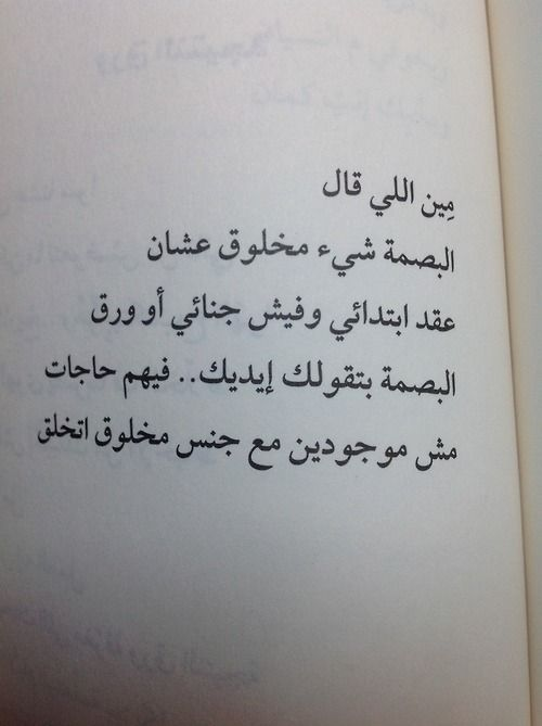 المانيفيستو مصطفى ابراهيم Cool Words Arabic Poetry Arabic Quotes