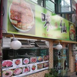 미선 홈페이지 - 11-7 Dongja-dong, Yongsan-gu, Seoul / 서울 용산구 동자동 11-7
