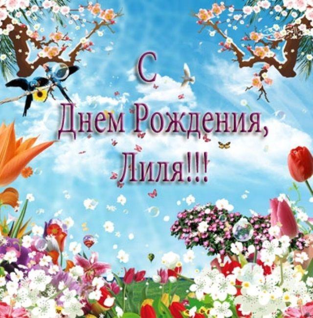 Поздравление с днем рождения лиля открытки