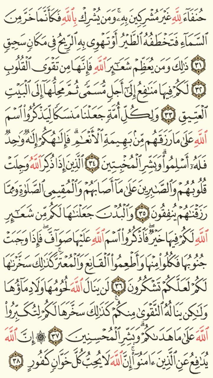 سورة الحج الجزء السابع عشر الصفحة 336 Quran Verses Verses Quran