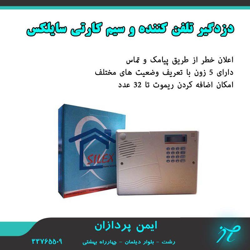 فروش ، نصب و پشتیبانی سیستم های اعلان حریق در شهر رشت و استان گیلان
