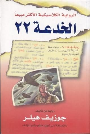Arabic Edition Of Catch 22 Published By مكتبة جرير In 2008 International Books Books Book Cover