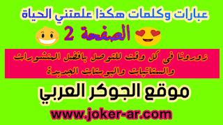 عبارات وخواطر هكذا علمتني الحياة الصفحة 2 منشورات وستاتيات وكلمات جديدة مكتوبة موقع الجوكر العربي بوستات ستاتيات جديدة عبارات هكذا Joker Status Ios Messenger