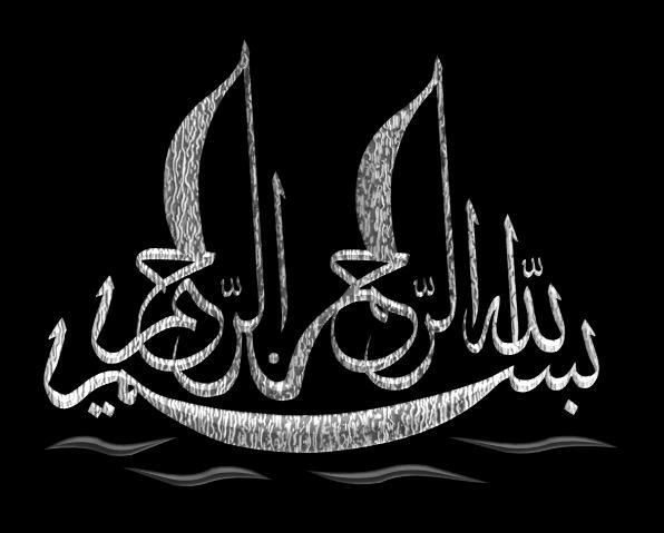 Исламские картинки с надписями бисмиллях, днем рождения дочки