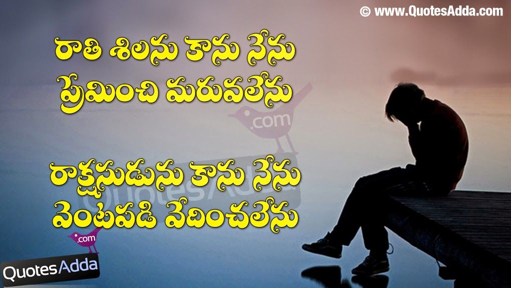 telugu nice one side love quotes for boys. Black Bedroom Furniture Sets. Home Design Ideas