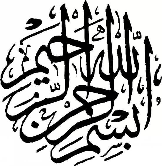 ۶۰ طرح بسم الله الرحمن الرحیم برای مقاله پایان نامه ورد و پاورپوینت Persian Poetry Islamic Calligraphy Arabic Calligraphy