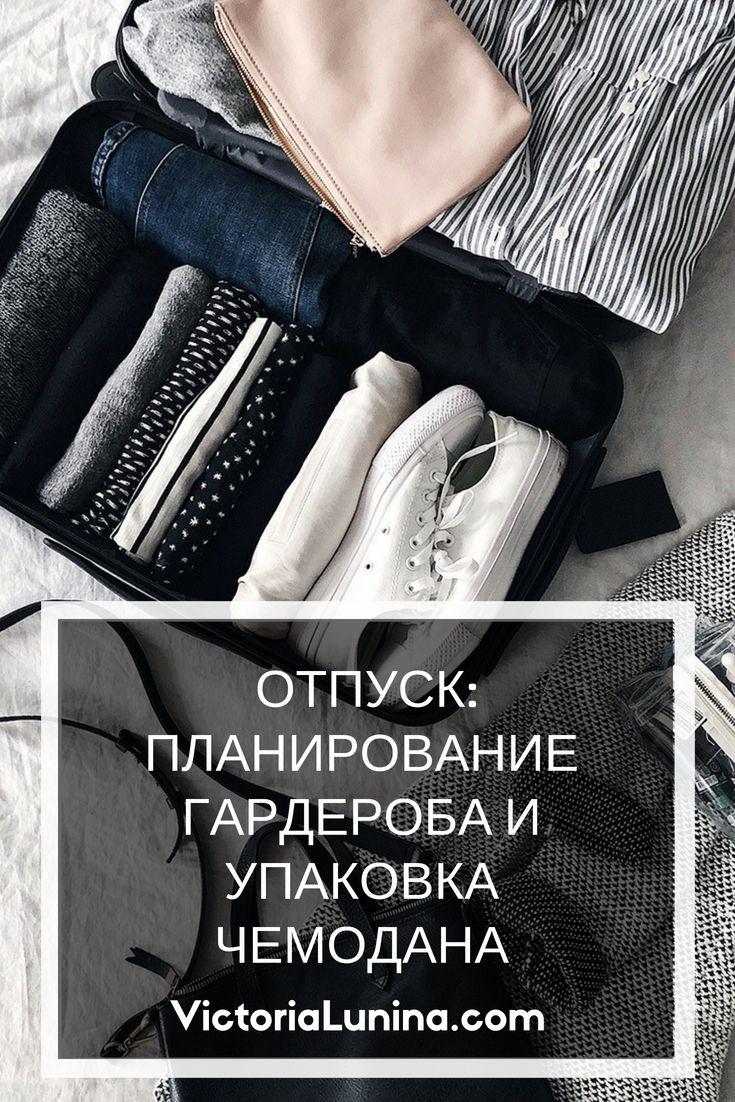 Собраться в поездку: планирование гардероба и упаковка чемодана   Lifestyle  fashion, Casual chic and Woman