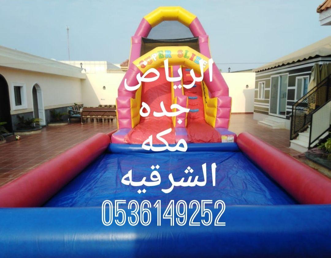 تأجير وبيع نطيطات وألعاب هوائية في الرياض جده الشرقيه مكه ملعب صابوني منتدى المقاولات العامة والاستشارات الهندسية عقار ستي Fun Slide Fun Travel