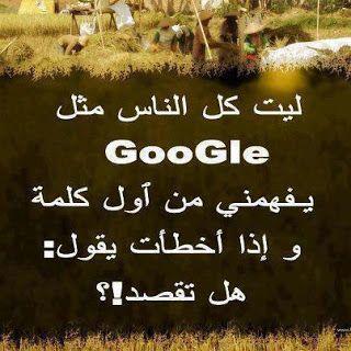 ليت كل الناس مثل قوقل يفهمني من أول مرة وإذا أخطأ يقول هل تقصد Arabic Quotes Beautiful Arabic Words Cool Words