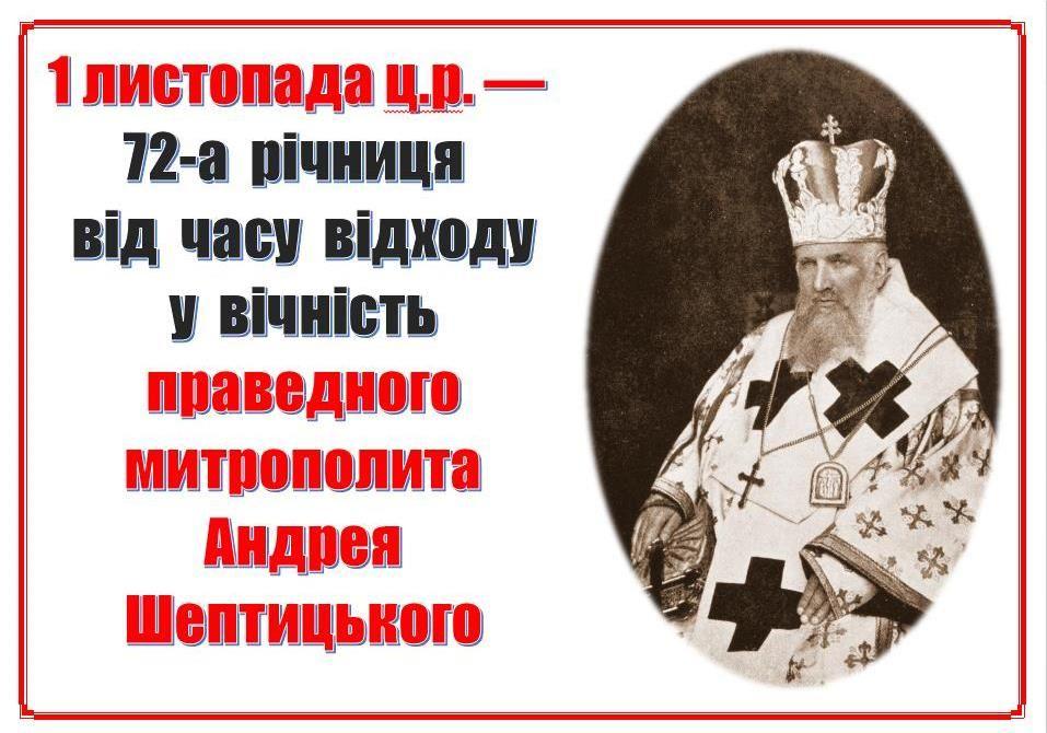 Запрошуємо спільною молитвою вшанувати пам'ять праведного митрополита Андрея Шептицького