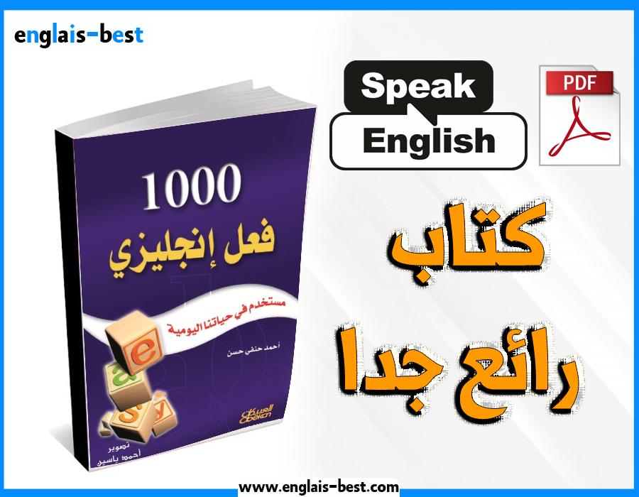 تحميل كتاب 1000 فعل انجليزي مستخدم في حياتنا اليومية Pdf English Verbs Verb Pdf