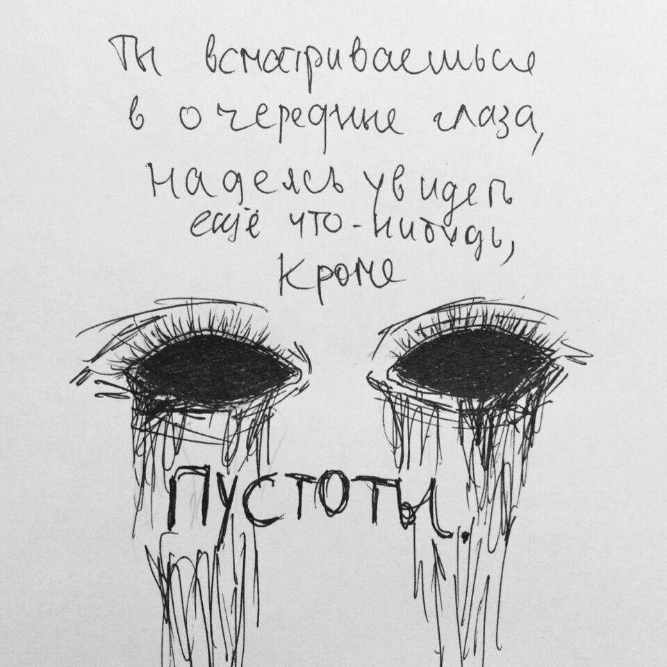 Рисунки карандашом с надписями грустные