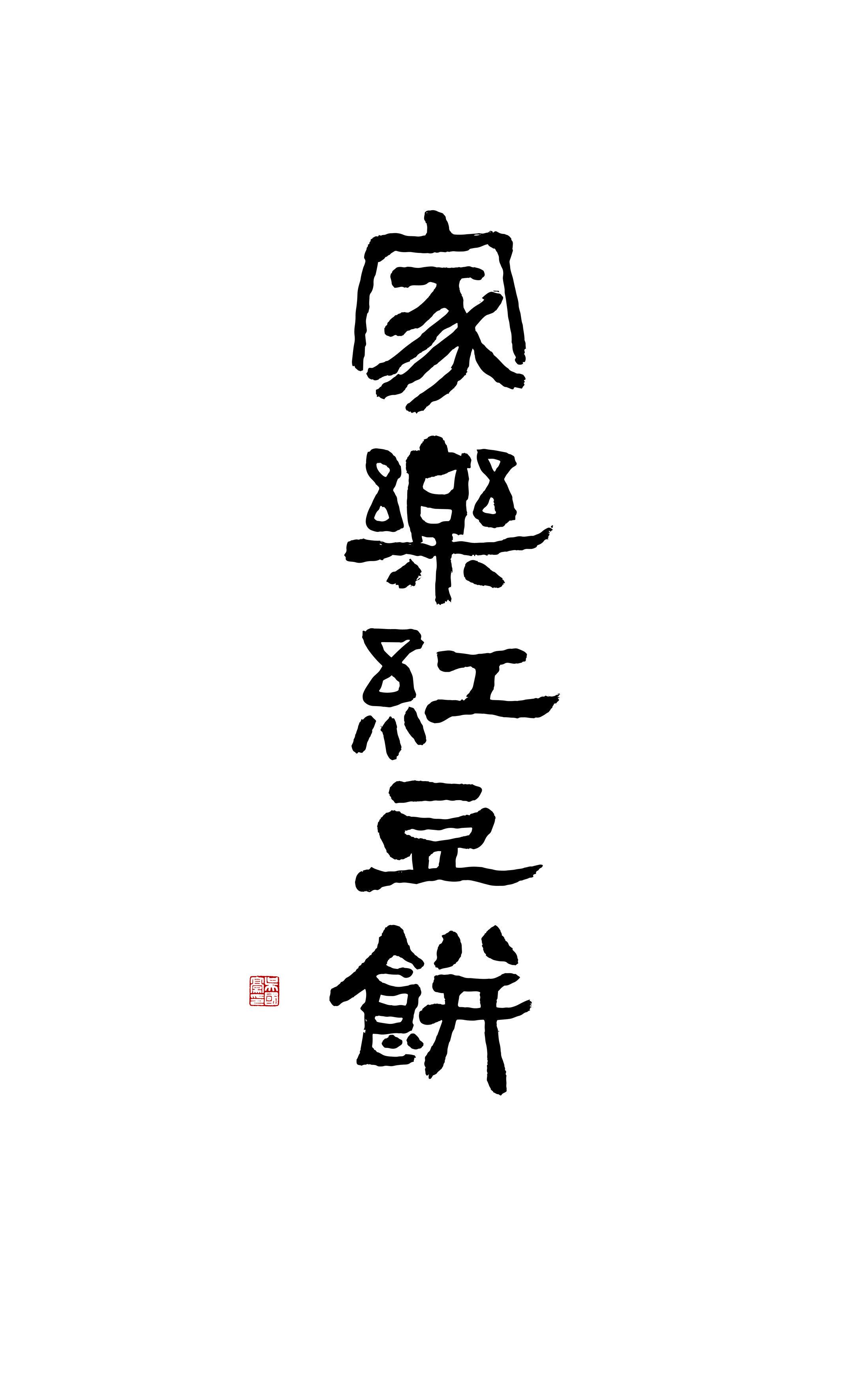 Pin By Ngchungyan On Hanzi 漢字 Typography Logo Logotype