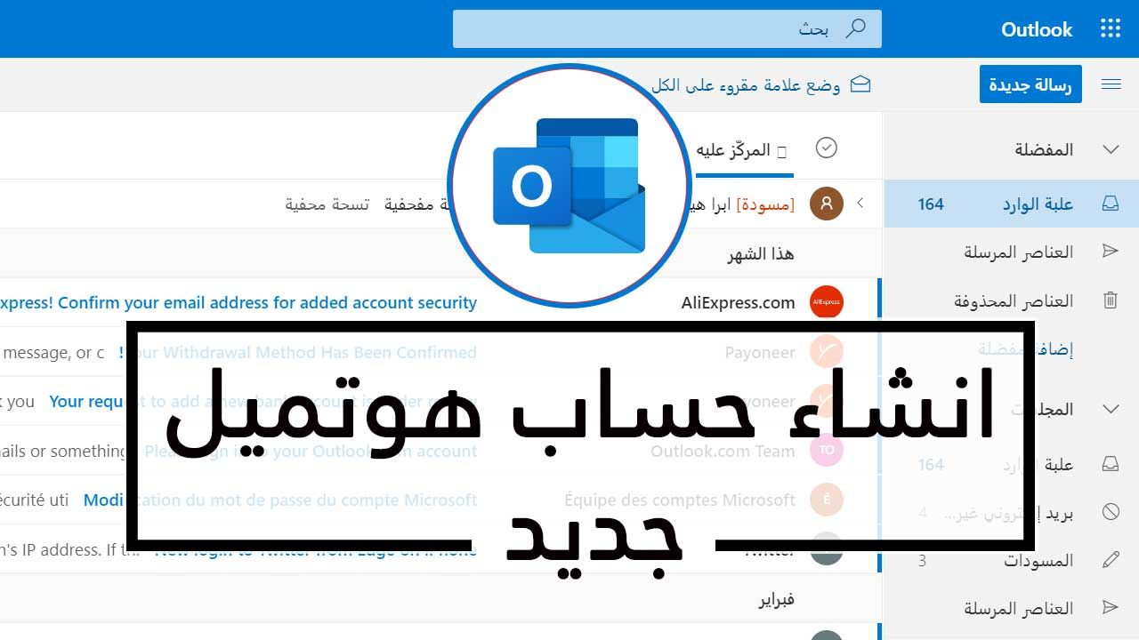 انشاء حساب هوتميل Hotmail Sign Up Email Account Messages Accounting