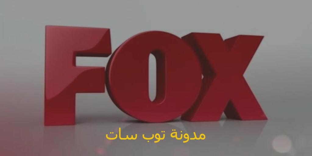 تنزيل تردد قناة التركية Fox Tv التركية على نايل سات وترك سات 2020 مدونة توب سات مرحبا بكم من جديد اليوم سوف نقدم لكم تردد تردد قنا Fox Tv Letters Symbols