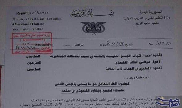 الحكومة اليمنية تكشف عن إلغاء الوثائق الصادرة عن المجلس الأعلى للكليات في صنعاء أعلنت وزارة التعليم الفني والتدريب المهني اليمنية بطلان Education Vice Train