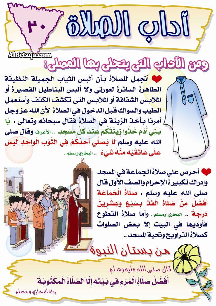 آداب الصلاة Islam For Kids Positive Notes Positivity