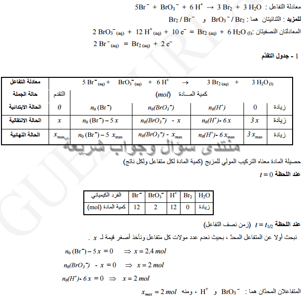 حل تمرين 19 ص 52 فيزياء 3 ثانوي Http Www Seyf Educ Com 2019 12 Corection Exercise 19 Page 52 Phy 3as Html Math Math Equations