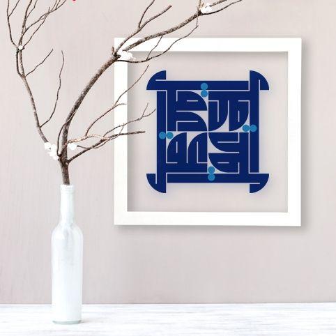 'Aql' wall art, meaning 'Intellect' or 'Reason' @ Sakina Design