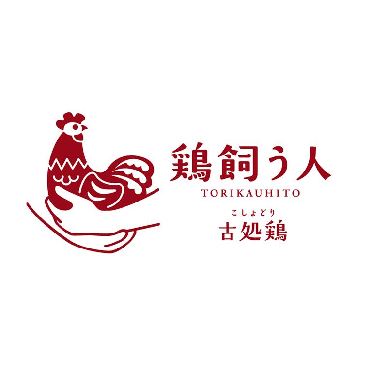 『城下町秋月で古処鶏(秋月の赤どりの地鶏)の燻 …