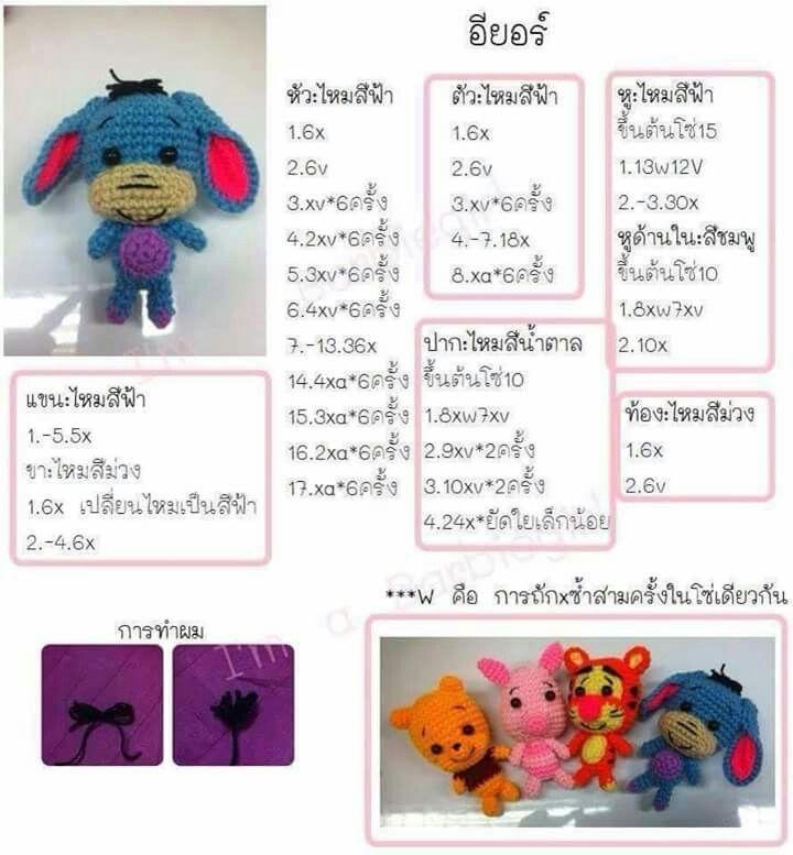 Pin de สมใจ ตุ้มระย้า en ตุ๊กตาไหมพรม | Pinterest | Patrones ...