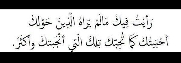 اﺣـــــﺒﻚ ﺣﺘﻰ ﺫﺍﺑﺖ ﺭﻭﺣﻰ ﻓﻰ ﺭﻭﺣــــــﻚ ﻭﺭﺳﻤﺖ ﺻﻮﺭﺗﻚ ﺑﻌﻘﻠﻲ ﻭﻧﻘﺸﺖ ﺃﺳﻤﻚ ﺑﻘﻠﺒﻲ ﻭﺃﺻﺒﺤت ﻛﻞ ﻣﺎ ﻟﻲ ﺑﺘﻠﻚ ﺍﻟﺤﻴﺎﺓ ﻓﺄﻧت ﺷﻤﺲ ﻋﻤﺮﻱ ﻭﻧﻮﺭ ﺣ Qoutes Arabic Calligraphy Calligraphy