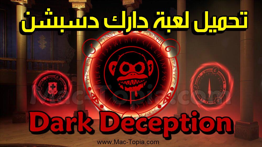 تحميل لعبة Dark Deception دارك دسبشن الهروب من القرود للكمبيوتر و الجوال ماك توبيا Neon Signs Dark Neon