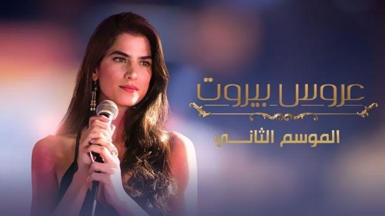 مسلسل عروس بيروت الموسم الثاني الحلقة 49 التاسعة والاربعون Movie Posters Movies Poster