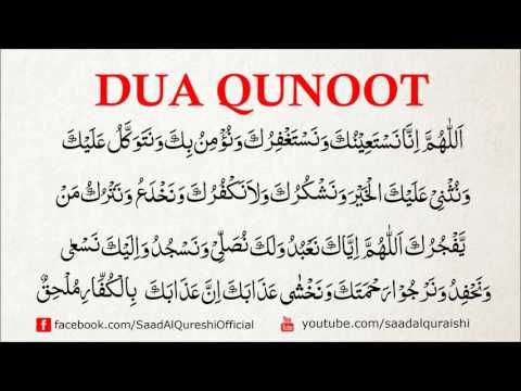 Beautiful Dua E Qunoot ᴴᴰ Dua Qunut دعاء القنوت Heart Touching Dua ᴴᴰ Beautiful Dua Dua Heart