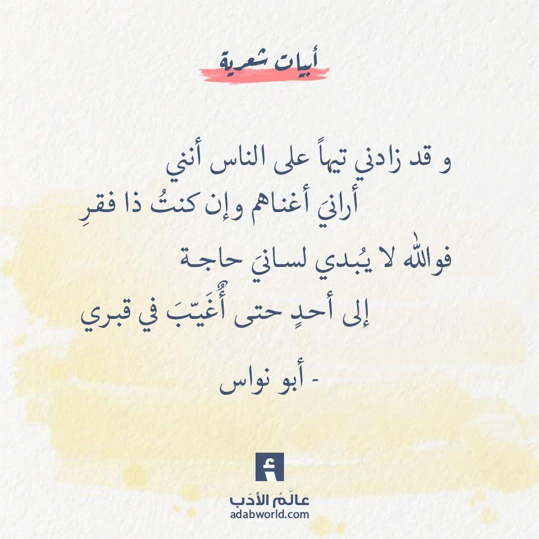 شعر أبو نواس و قد زادني تيها على الناس أنني عالم الأدب Words Quotes Ali Quotes Simple Words