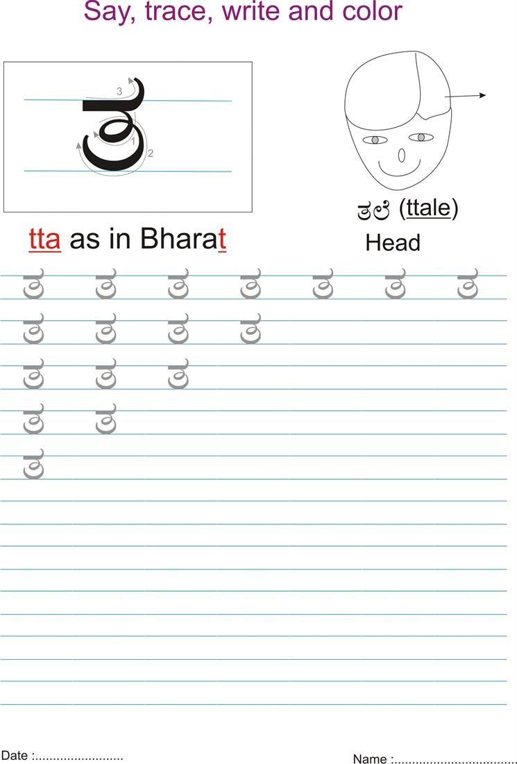 Kannada Practice Worksheet Amazing Kannada Practice Worksheet Kannada Alphabet Worksheet Whe Practices Worksheets Alphabet Practice Worksheets Worksheets