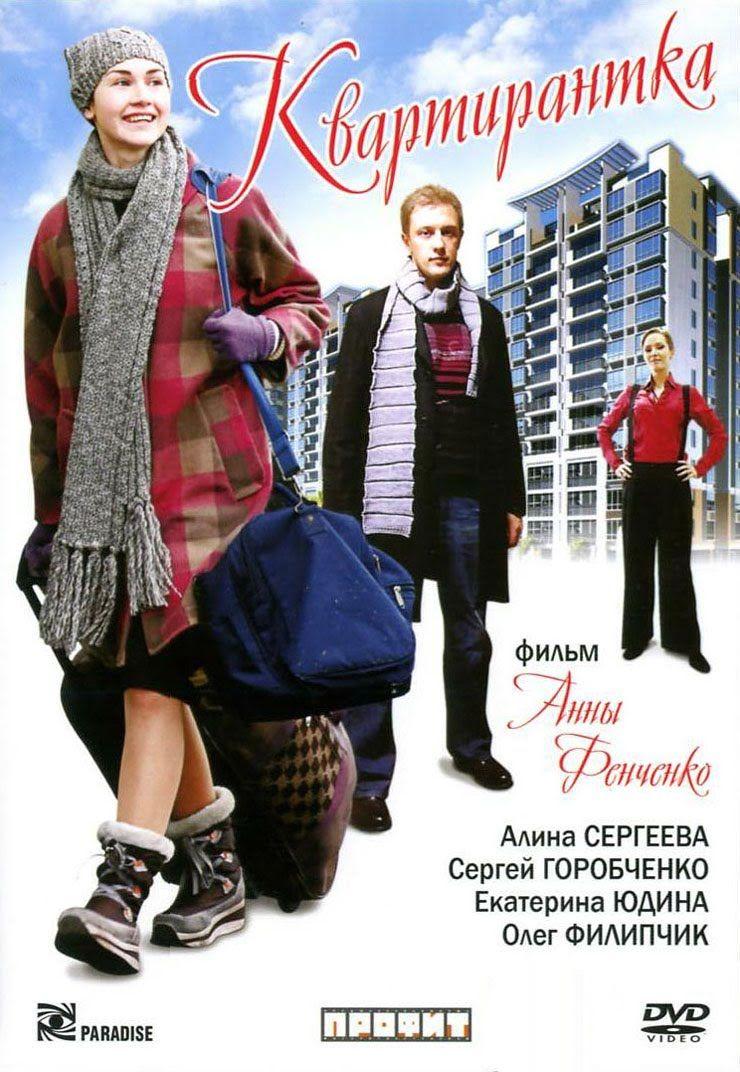 zrelaya-dama-romanticheskie-komedii-russkie