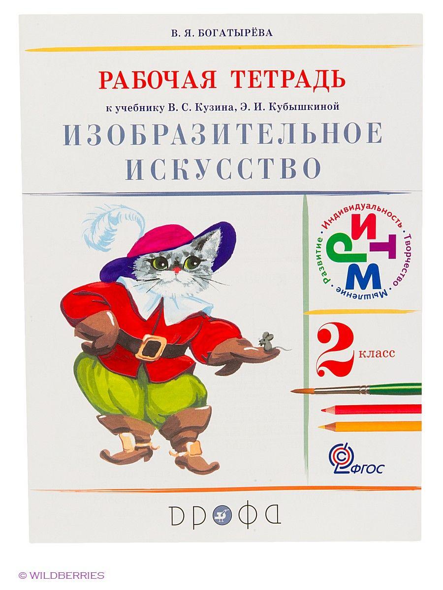 Готовые домашнии задания книги полякова самонова дьяченко 8 класс