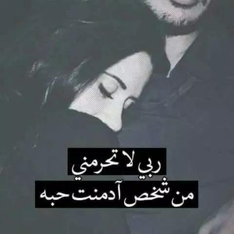 صور رومانسية 2020 صور مكتوب عليها كلام حب فوتوجرافر Arabic Love Quotes Love Quotes Romantic Words