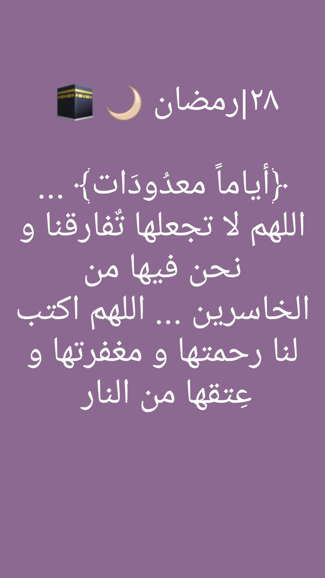 Pin By Lyan Hitham On Islamic Quotes Islamic Quotes Quotes Arabic Calligraphy