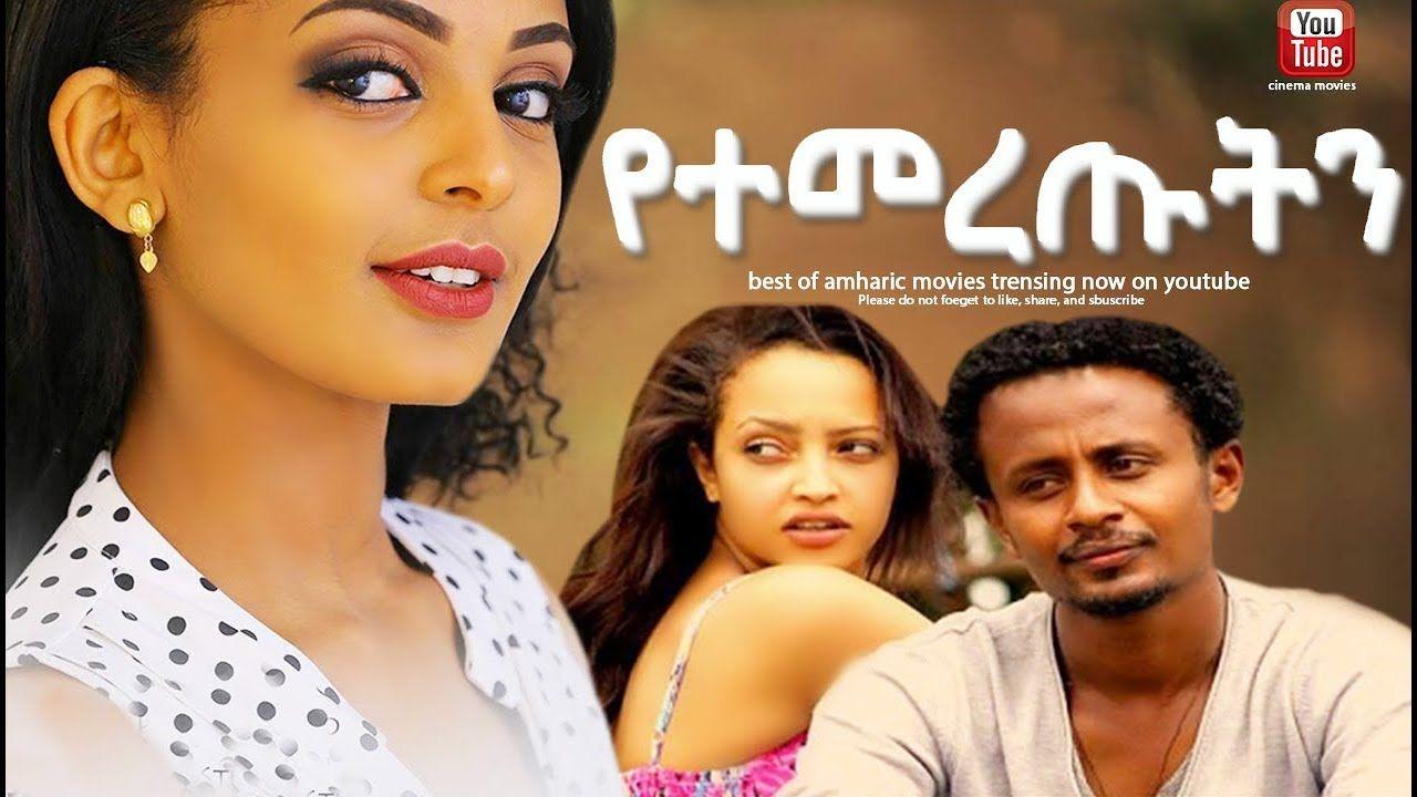 አሳዛኝ ጀብድ full ethiopian