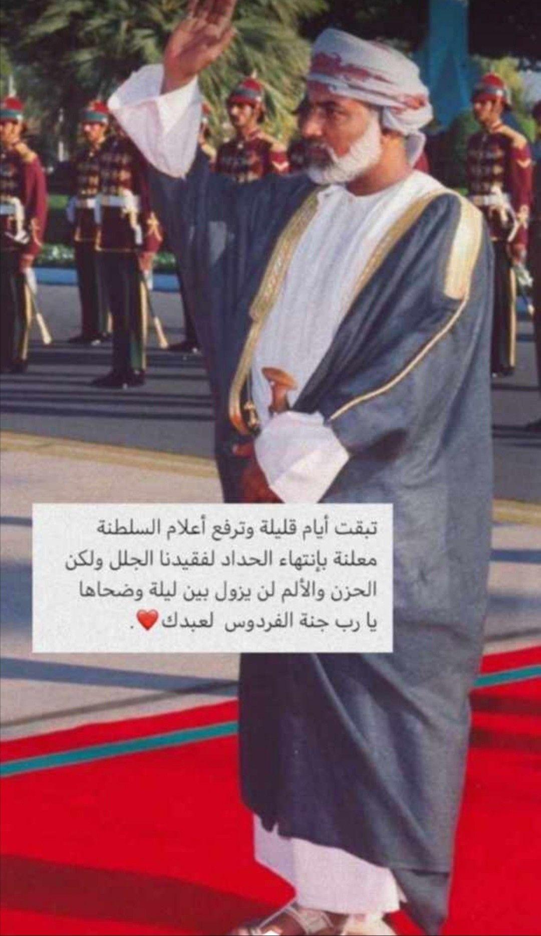 سينتهي الحداد يارجل السلام و ترفع الإعلام مجددا و لكن حداد قلوبنا باق Sultan Qaboos Sultan Oman Sultan