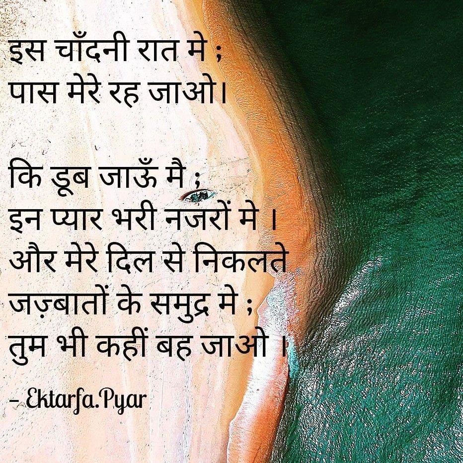 #poem #poetry #bestpoem #ektarfapyar