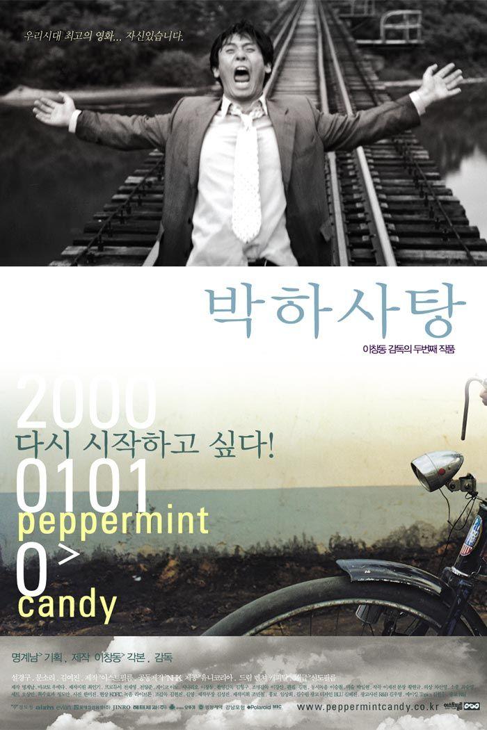 薄荷糖 Peppermint Candy        此次電影播映會為大家帶來韓國導演李滄東的《薄荷糖》(Peppermint Candy)。 《薄荷糖》以主角站在路軌自殺作開端, 用倒敘的方式, 以南韓近代的重要事件為背景,交代主角充滿傷痛的一生。《薄荷糖》是李滄東的第二部作品。 導演以一貫平實而動人的風格, 探討回憶、人生、 純真與成長的種種命題, 加上洽到好處的電影結構,是一部認真而饒富趣味的上乘之作 。        http://so.56.com/all/%E8%96%84%E8%8D%B7%E7%B3%96/