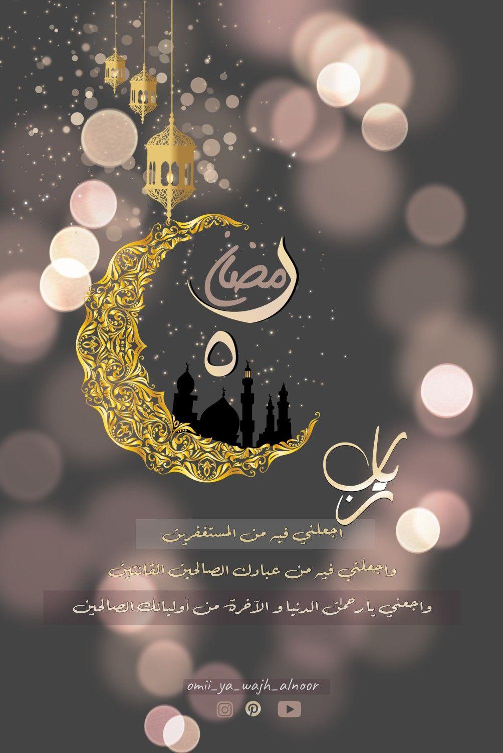 ٥ رمضان Movie Posters Celestial Poster
