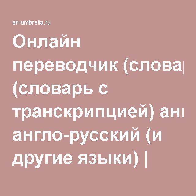 Onlajn Perevodchik Slovar S Transkripciej Anglo Russkij I Drugie Yazyki Angliya Yazyk