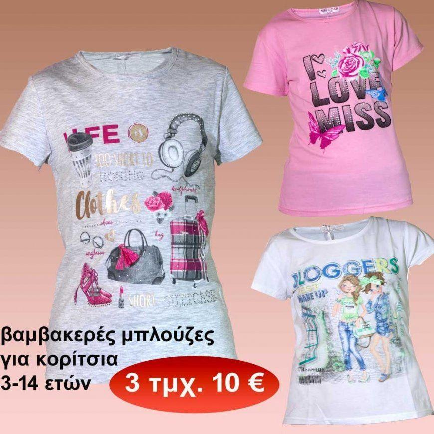 3856f9fb2c4 Πακέτο με 3 τμχ. Παιδικές βαμβακερές μακό μπλούζες για κορίτσια 3-14 ...