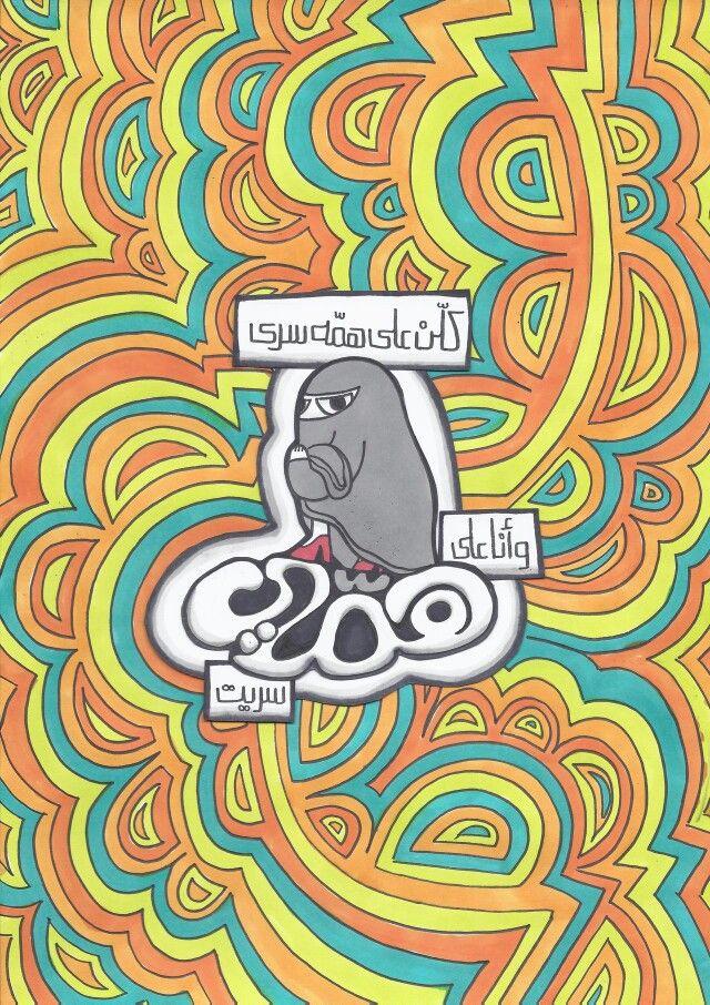 كلن على همه سرى وانا على همي سريت Bible Art Arabic Art Arabic Design