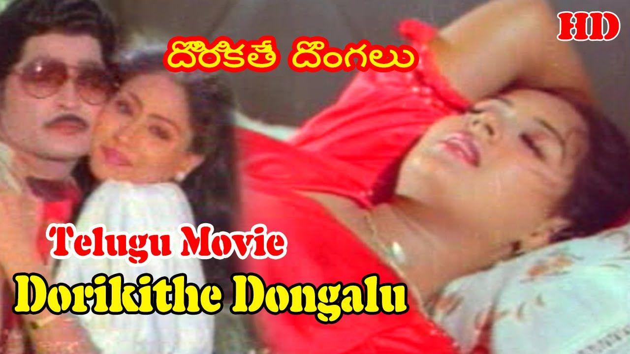 Dorikithe Dongalu | Sobhan Babu | Telugu Blockbuster H D Movie