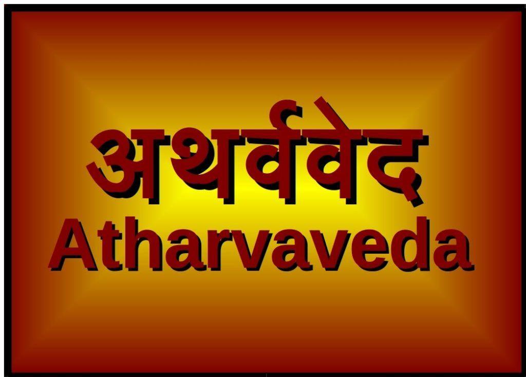Pin By Purnima Mishra On Hindu Vedas Upnishads Atharva Veda